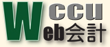 Web会計