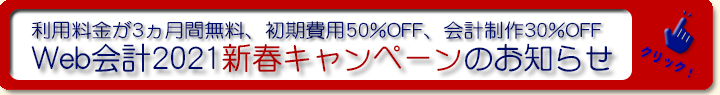 Web会計2021新春キャンペーン